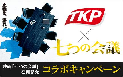 TKP×映画『七つの会議』コラボキャンペーン
