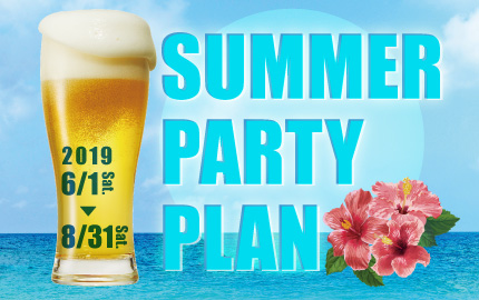 【SUMMER PARTY PLAN大阪】