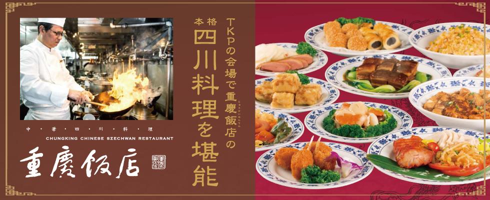 ≪横浜限定≫中華料理プラン
