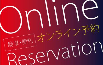 会議室のオンライン予約はこちら!