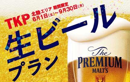 生ビールプラン(北陸)