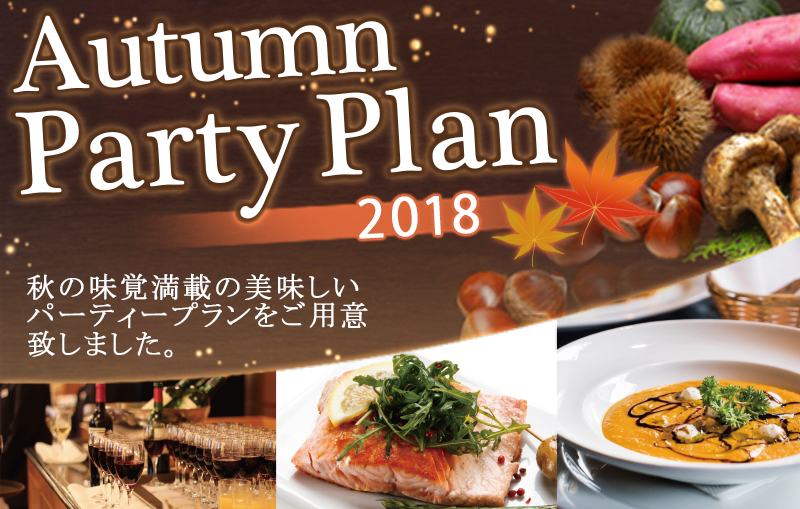 Autumn Party Plan (熊本)