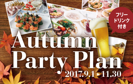 秋のパーティプラン(熊本)