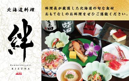 北海道料理 絆