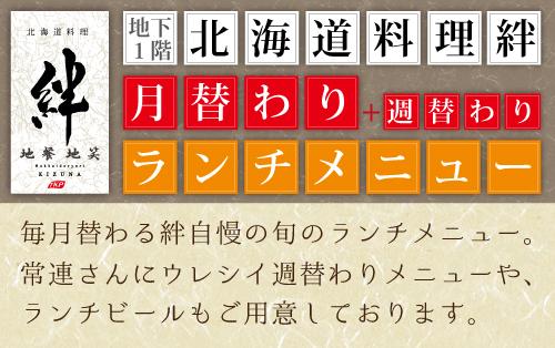北海道料理 絆 ランチメニュー
