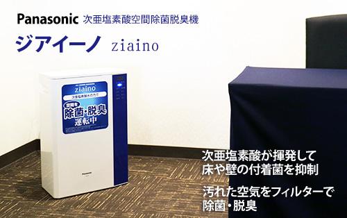 Panasonic 次亜塩素酸 空間除菌脱臭機 ジアイーノ ※オプション
