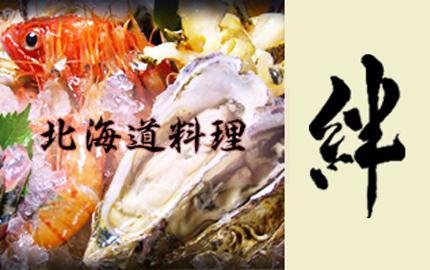 北海道料理 『絆』
