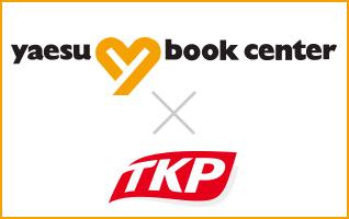 八重洲ブックセンターおすすめ本の販売