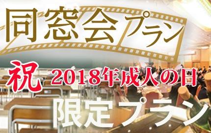 2018年1月8日(月)『成人の日限定同窓会プラン』が誕生<br />【料金】6,000円(お一人様)