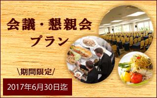 会議と懇親会のお得なセットプラン!