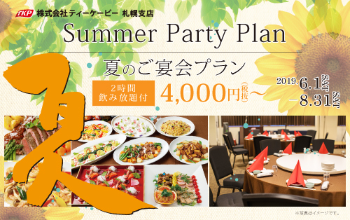 Summer Party Plan (札幌)