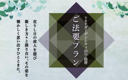 ご法要プラン(山口・防府)