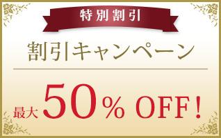 オンライン予約で室料50%OFF!