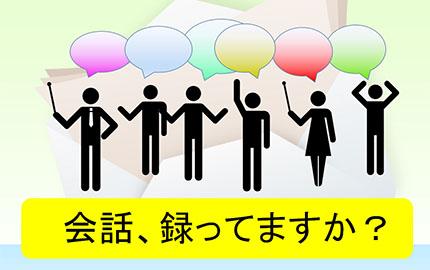 手軽に録音!【会議録音オプション】