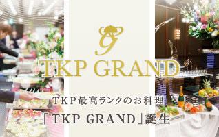 TKP最高ランクのお料理 『TKP GRAND』