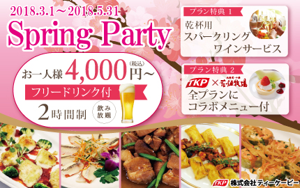 Spring Partyプラン (札幌)