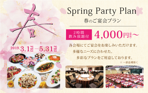 Spring Party Plan(札幌)