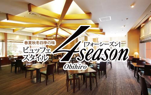 帯広駅すぐのビュッフェスタイルレストラン 4season