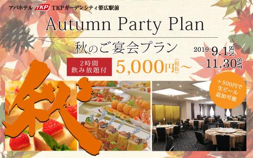Autumn PARTY PLAN(帯広)