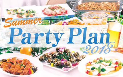夏のパーティプラン2018