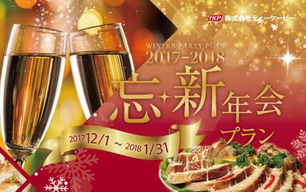 忘新年会プラン(名古屋)
