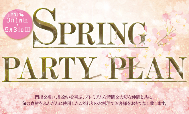 Spring Party Plan京都