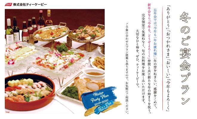 AUTUMN PARTY PLAN大阪