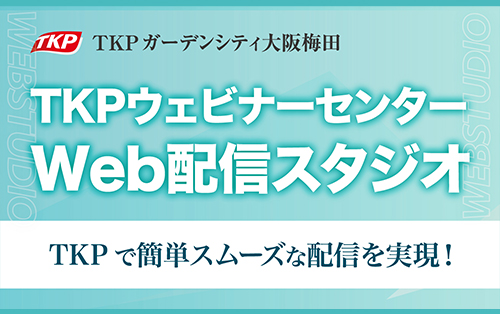 TKPがフルサポート<br />オンライン配信専用スタジオ