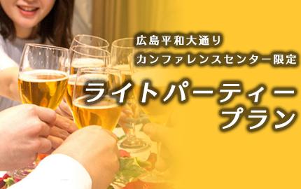 TKP広島平和大通りカンファレンスセンター限定 ライトパーティープラン