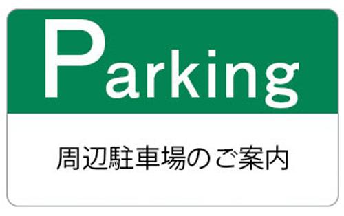 周辺駐車場のご案内