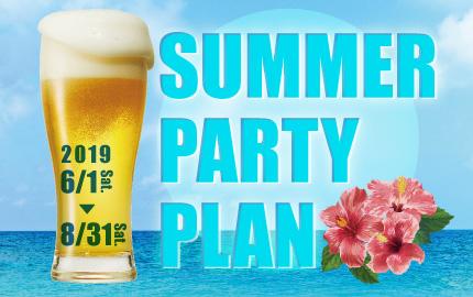 【SUMMER PARTY PLAN大阪】