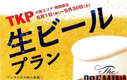 夏の生ビールプラン(大阪エリア)