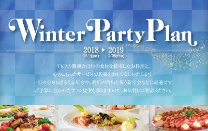 Winter Party Plan京都