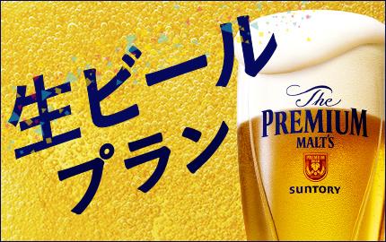 夏季限定!生ビールプラン