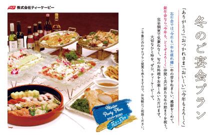 AUTUMN PARTY PLAN【大阪】