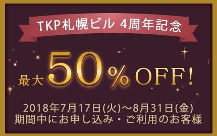 会議室料金最大50%OFF! TKP札幌ビル4周年記念キャンペーン!