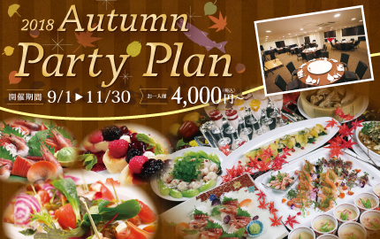 2018 Autumn party plan 札幌