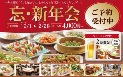 忘・新年会(札幌)