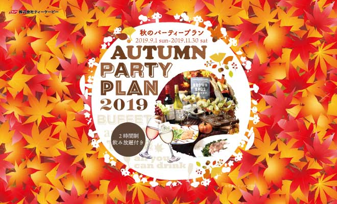 AUTUMN PARTY PLAN(名古屋)