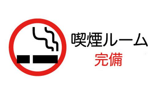 喫煙室完備
