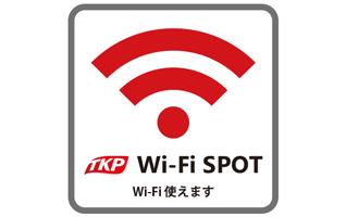 Wi-Fi SPOT(PASS有/500台想定まで同時接続可能)