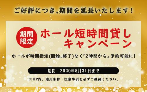 人気キャンペーン期間延長!<br />(~2020/8/31)