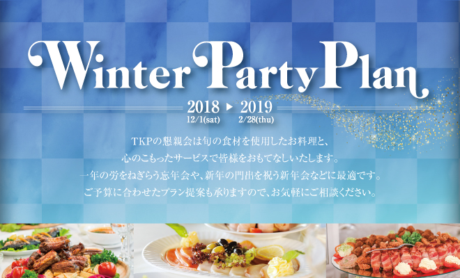 Winter Party Plan岡山