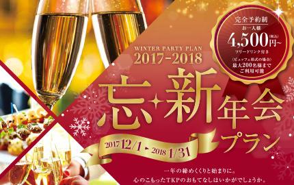 忘・新年会プラン(天神)