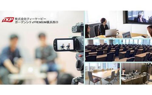 横浜エリア屈指のウェビナー旗艦店!<br />ウェビナー(ウェブセミナー)開催をフルサポート!