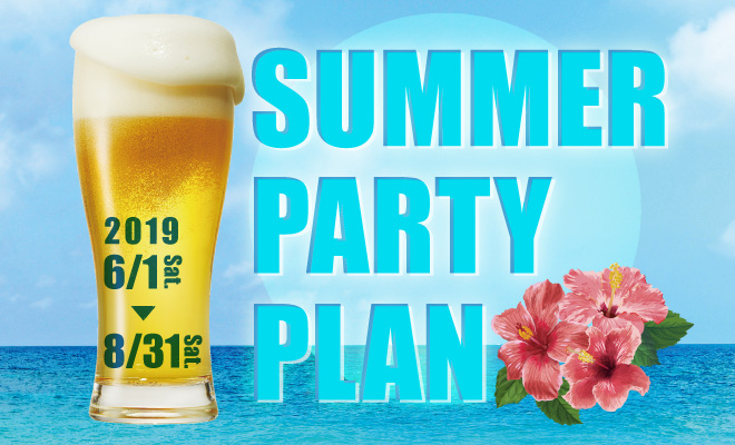 SUMMER PARTY PLAN大阪