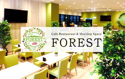 朝食会場・レストラン「FOREST」