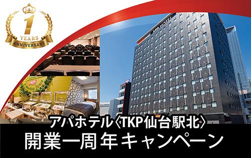 アパホテル<TKP仙台駅北>開業一周年キャンペーン
