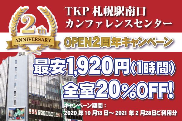 TKP札幌駅南口カンファレンスセンター<br />OPEN2周年キャンペーン!
