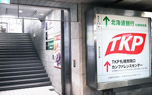 地下鉄さっぽろ駅4番出口直結